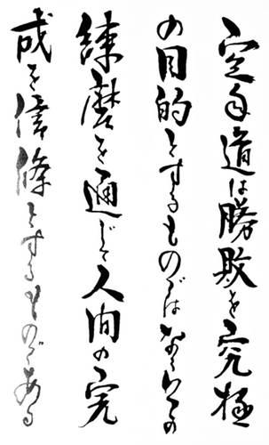 Poesia Funakoshi