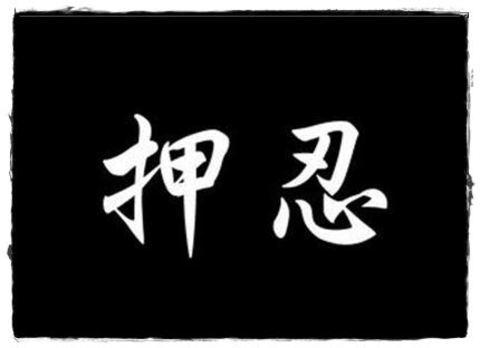 Gimnasio Shotokan -  OSS! �Qu� significa y de d�nde viene? - Tu gimnasio en Gij�n